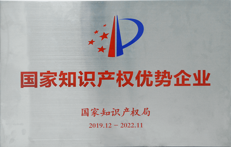 国家知识产权优势企业 (1) (1).png
